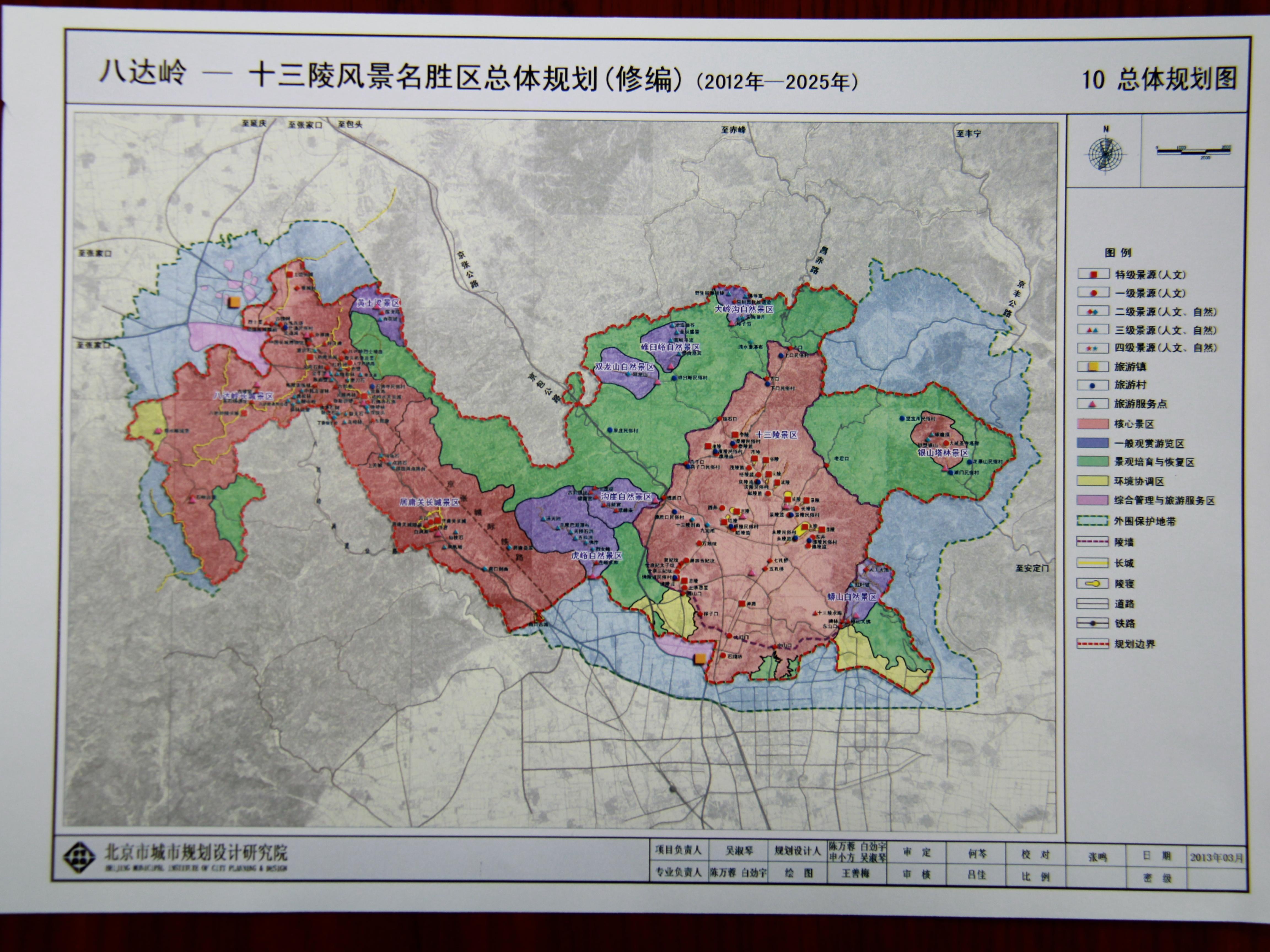 八达岭-十三陵风景名胜区规划图.jpg
