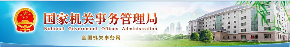 国家机关事务管理局