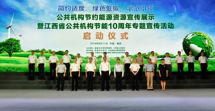 """""""简约适度 绿色低碳 示范引领——公共机构节"""
